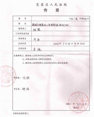 身份证号查询法院传票_身份证号查询法院案件_收到法院传票怎么办